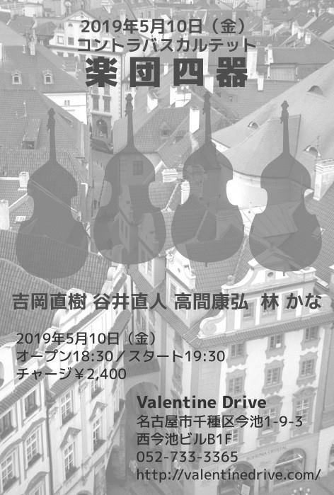 楽団四器 - 2019.01.17