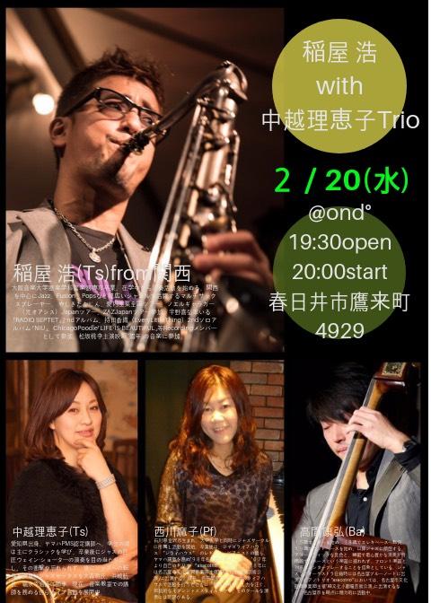 稲屋浩 with 中越理恵子trio - 2019.02.20