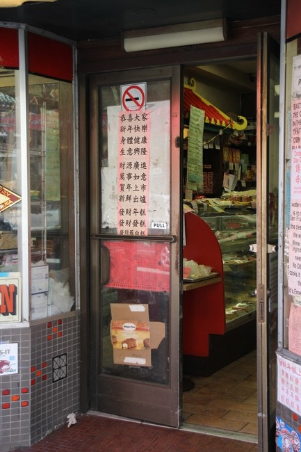 China Town, Eastern Bakery