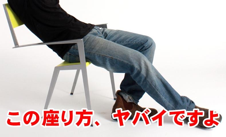 椅子に浅く掛けると・・・