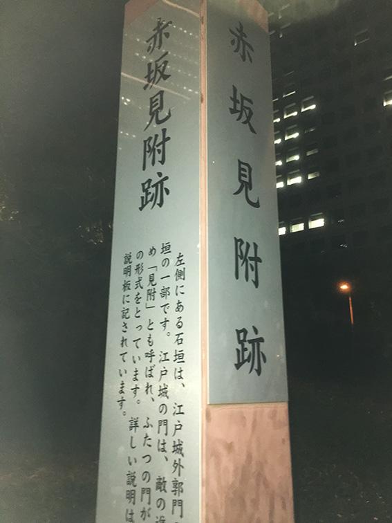 まずは赤坂見附の赤坂御門前からスタート! といっても既に夕方から暗くて「御門」がどれだかわかりませんでした。。。