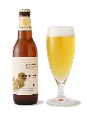 """『湘南ゴールド』は毎年4月14日発売。なおサンクトガーレンは他にも様々なフルーツや農産物をビールに使っている。『オレンジチョコレートスタウト』には神奈川県平塚市産の橙(だいだい)を、『サンクトガーレン さくら』には長野県の桜を、『アップルシナモンエール』にも同じく長野県のりんごが使用されている。その他、桃やパイナップルなど、季節ごとに""""農の恵""""をビールで楽しんでみたい。"""