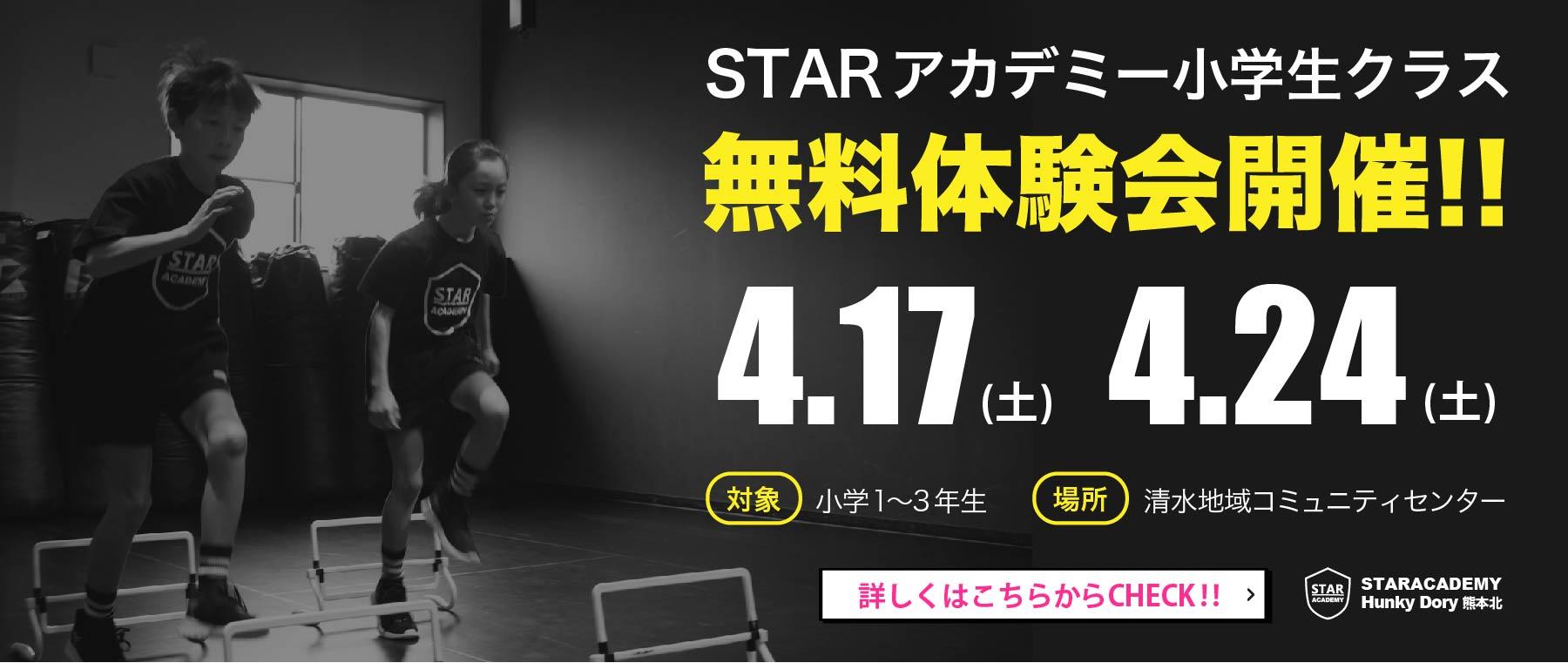 第二回!STARアカデミー小学生無料体験会!