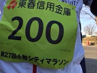 マラソン参加