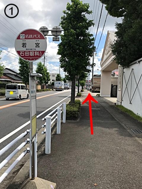 「若宮 石田眼科入口」を降りたら、バスの進行方向とは逆に直進し、「買取王国」さんの方へ進みます。
