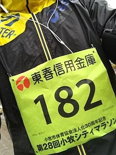 小牧 シティマラソン 2018 マラソン
