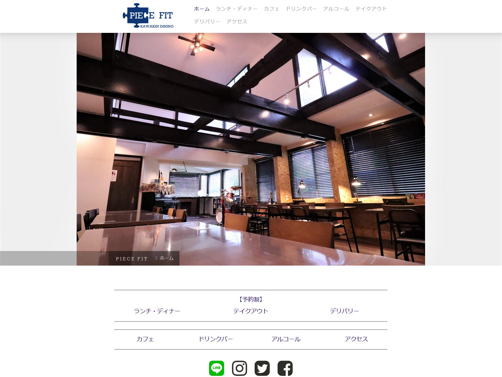 PIECE FIT -KAWAKIN DINING-サイトをリニューアルしました