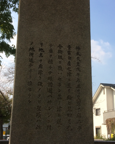 神武天皇聖蹟盾津顕彰碑(背面)(筆者撮影)
