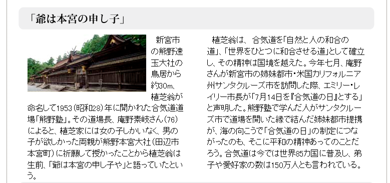 http://www.pref.wakayama.lg.jp/prefg/000200/nagomi/web/nagomi03/specialfeature-p4/