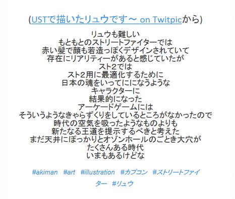 http://akimanart.tumblr.com/tagged/リュウ