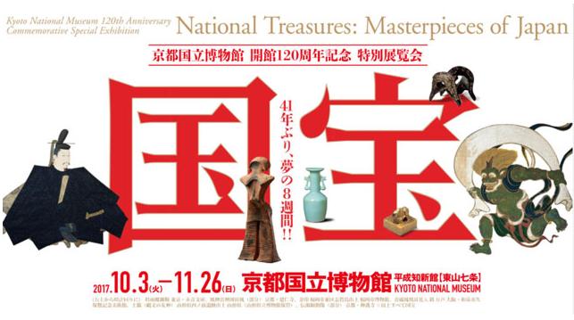 京都国立博物館 開館120周年記念 特別展覧会ポスター