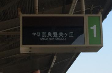 新石切駅 (筆者撮影)