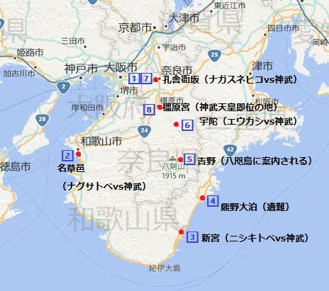 神武東征ルート(筆者のイメージ)