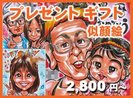 茨城県から格安プレゼントギフト似顔絵通販