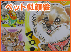 茨城から犬猫などのペット似顔絵通販