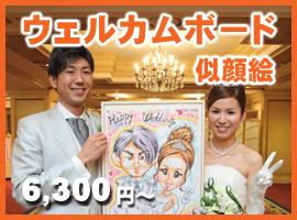 茨城から結婚式ウェルカムボードの似顔絵通販