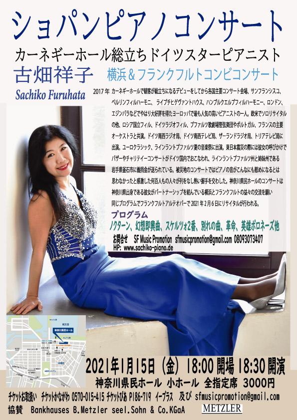古畑祥子 ショパンピアノコンサート