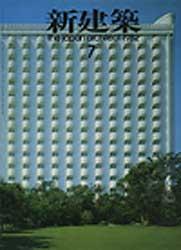 Shinkenchiku 1982/7