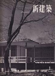 Shinkenchiku 1958/1
