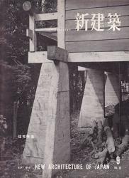 Shinkenchiku 1958/9