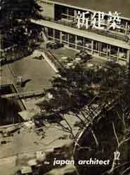 Shinkenchiku 1959/12