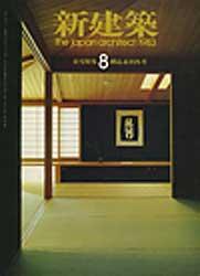 Shinkenchiku 1983/8