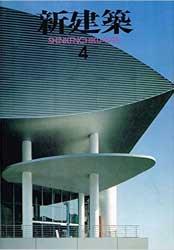 Shinkenchiku 1993/4