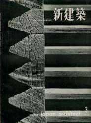 Shinkenchiku 1959/3