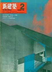 Shinkenchiku 1969/2