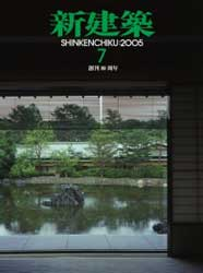 Shinkenchiku 2005/7