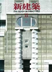 Shinkenchiku 1983/11