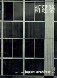 Shinkenchiku 1961/11