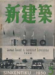 Shinkenchiku 1950/5
