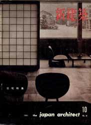 Shinkenchiku 1961/10