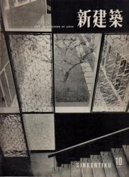 Shinkenchiku 1957/10