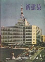Shinkenchiku 1958/6