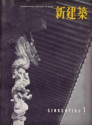 Shinkenchiku 1957/1
