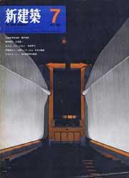 Shinkenchiku 1969/7