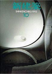 Shinkenchiku 1993/10