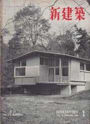 Shinkenchiku 1954/1