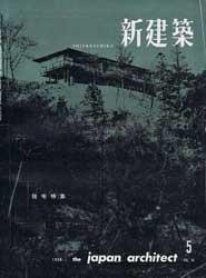 Shinkenchiku 1959/5