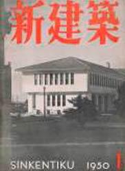 Shinkenchiku 1950/1