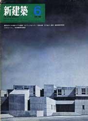 Shinkenchiku 1969/6