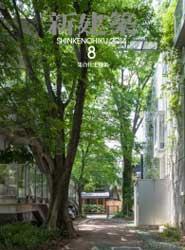 Shinkenchiku 2014/8
