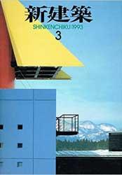 Shinkenchiku 1993/3