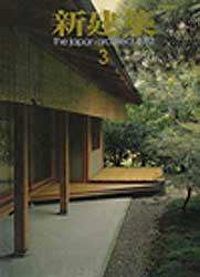 Shinkenchiku 1982/3