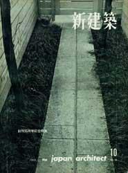 Shinkenchiku 1959/10