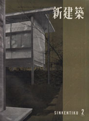 Shinkenchiku 1957/2