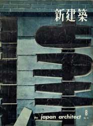 Shinkenchiku 1959/8