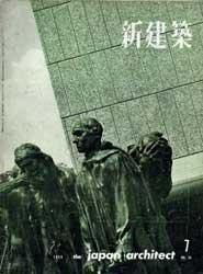 Shinkenchiku 1959/7